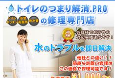 住宅設備サービス